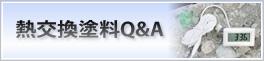 熱交換塗料Q&A