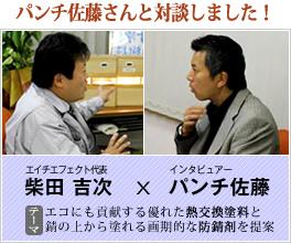 熱交換塗料についてパンチ佐藤さんと対談しました!