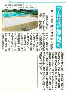 熱交換塗料 富山新聞記載 H24.8