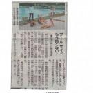 北日本新聞記載